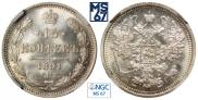 15 копеек 1891 года