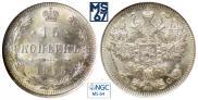 15 копеек 1915 года