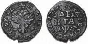 Денга 1717 года