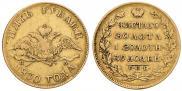 5 рублей 1830 года