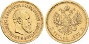 5 roubles 1887 year