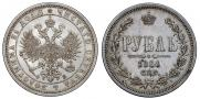 1 rouble 1861 year