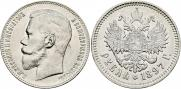 1 rouble 1897 year