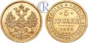5 рублей 1866 года