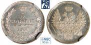 5 kopecks 1858 year