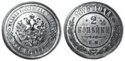 2 копейки 1875 года