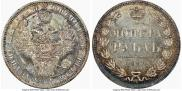 1 rouble 1854 year