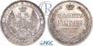 1 rouble 1852 year