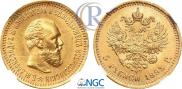 5 рублей 1893 года