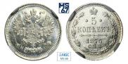 5 kopecks 1875 year