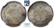 25 копеек 1878 года