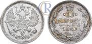 10 копеек 1880 года