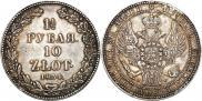 1,5 рубля - 10 злотых 1834 года