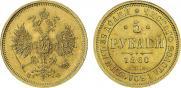 5 рублей 1860 года