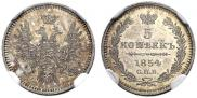 5 копеек 1854 года