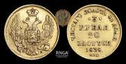 3 рубля - 20 злотых 1838 года