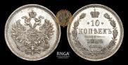 10 копеек 1859 года
