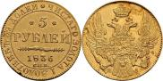 5 roubles 1836 year