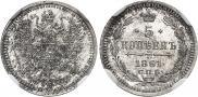 5 kopecks 1861 year