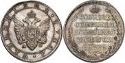 1 rouble 1802 year