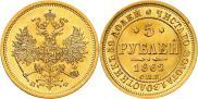 5 рублей 1862 года