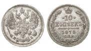 10 копеек 1878 года