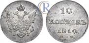 10 kopecks 1810 year