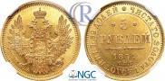 5 рублей 1851 года