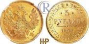 5 рублей 1854 года