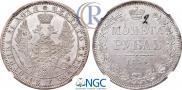1 рубль 1854 года