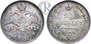25 копеек 1830 года