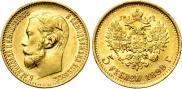 5 рублей 1899 года
