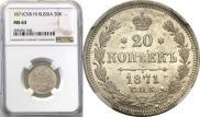 20 kopecks 1871 year