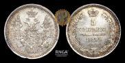 5 kopecks 1855 year