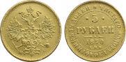 5 рублей 1870 года