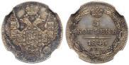 5 kopecks 1845 year