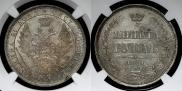 1 rouble 1858 year