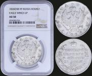 1 рубль 1826 года