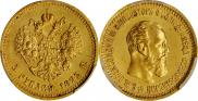 5 roubles 1893 year
