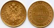 10 марок 1881 года