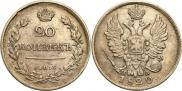 20 kopecks 1820 year