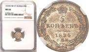 5 копеек 1834 года