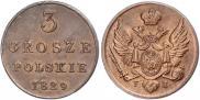 3 гроша 1829 года