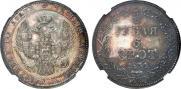 3/4 рубля - 5 злотых 1834 года