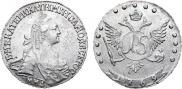 15 копеек 1769 года