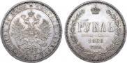 1 рубль 1860 года