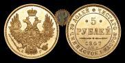 5 рублей 1847 года