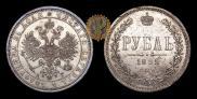 1 рубль 1885 года