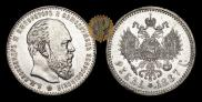 1 рубль 1887 года