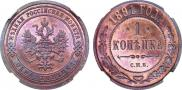 1 kopeck 1891 year